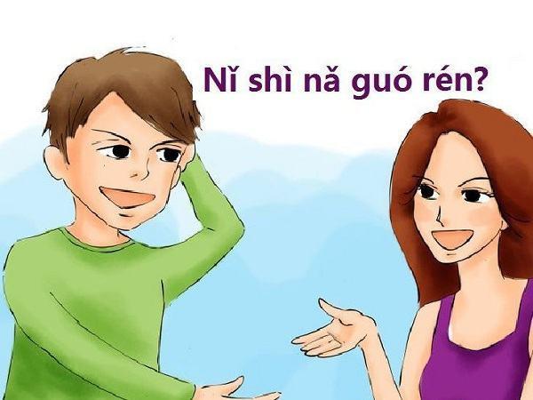 Bài 7: Bạn là người nước nào (Nǐ shì nǎ guó rén)?