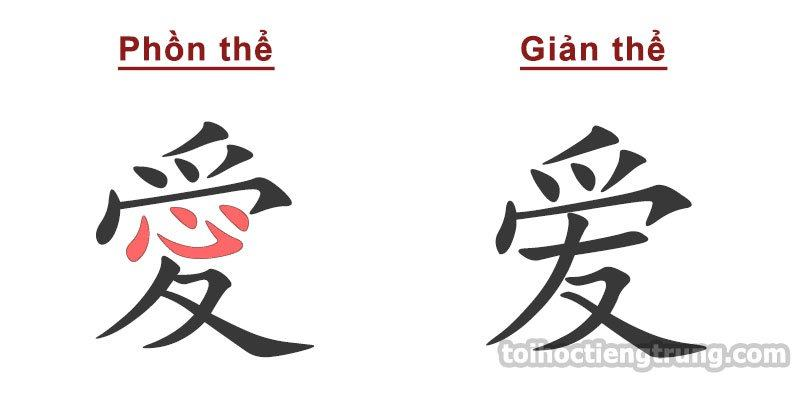 Chữ yêu trong tiếng Trung