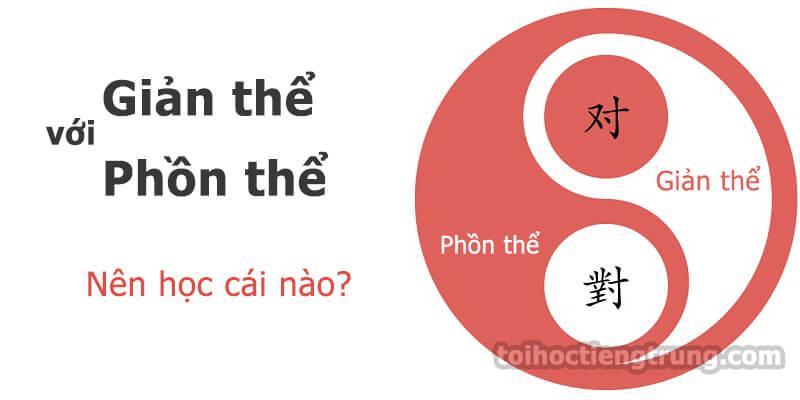 tiếng Trung phồn thể giản thể