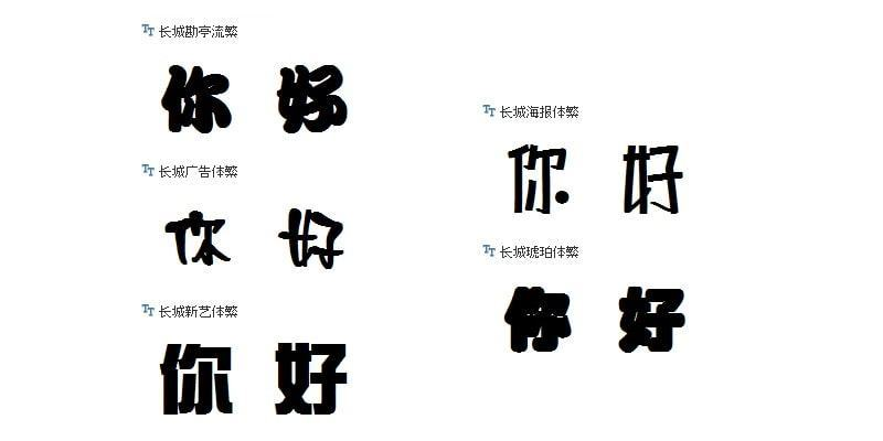 font- chang- cheng -phon-the