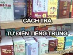 từ điển tiếng trung quốc