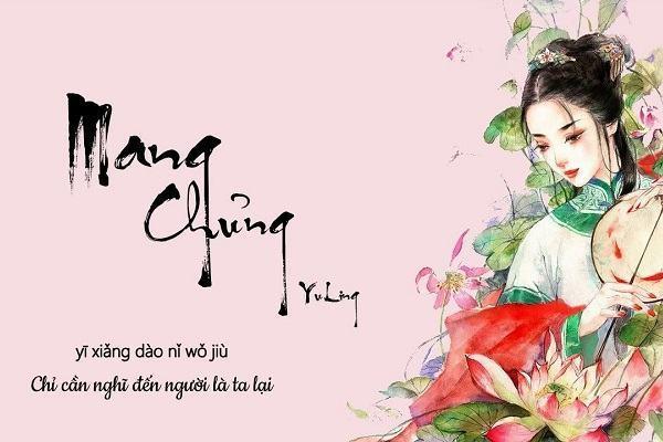 Mang Chủng - Âm Khuyết Thi Thính | 芒種 - 音闕詩聽
