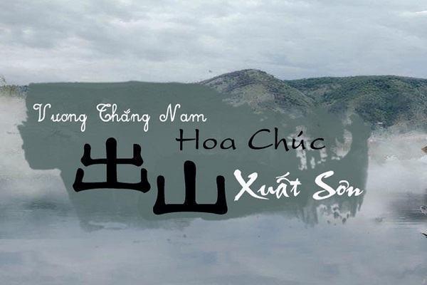 Xuất Sơn - Hoa Chúc/Vương Thắng Nam || 出山 - 花粥/王勝男