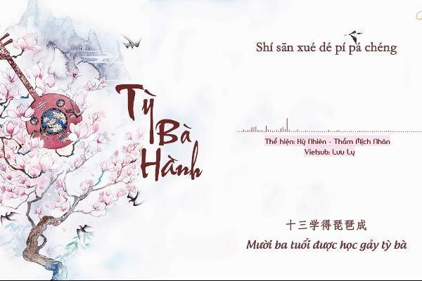 Tỳ Bà Hành - Bạch Cư Dị   琵琶行 - 白居易